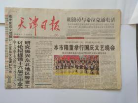 天津日报2003年9月30日【1-4版】