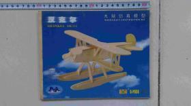 木制仿真模型-飞机