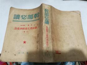 干部必读-论社会主义经济建设(下册)