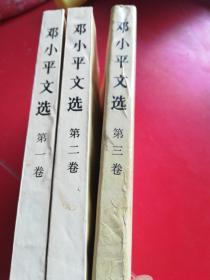 邓小平文选(一:二:三)全三卷
