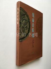 先秦音乐史 (1994年1版1印 精装带护封)