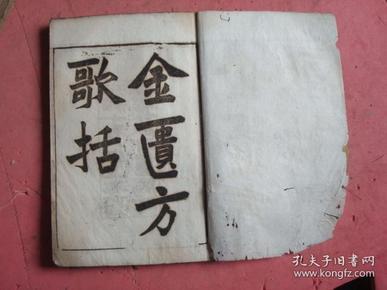 光绪十八年上海图书集成印书局印《金匮歌括》(陈修园著)【6卷 全二本】)
