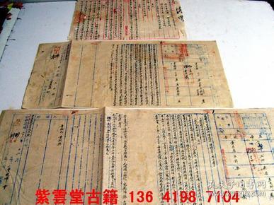 民国;官锲[法院,判决书,起诉书,抗辩书,全套]原始手稿       #4690