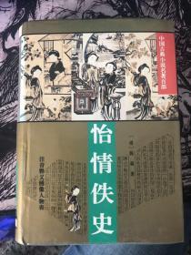 怡情佚史(中国古典小说名著百部)