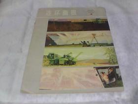 连环画报 1997 1