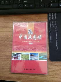 中国地图册2018