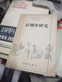 京剧史研究