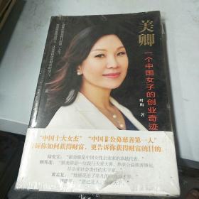 美卿:一个中国女子的创业传奇