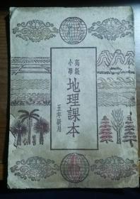 高级小学地理课本【五年级用】  D1