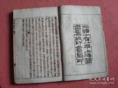 光绪十八年上海图书集成印书局印《伤寒医诀串解》《伤寒真方歌括》(陈修园著)【全 二本合订】)