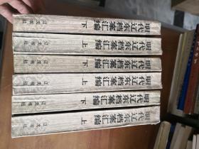 明代辽东档案汇编  (上下全2册)