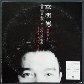 李明德  其实我不想放弃 爱的箴言  黑胶唱片LP