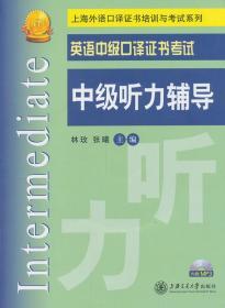 英语中级口译证书考试 中级听力辅导 正版 林玫, 张曦  9787313097750