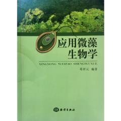 应用微藻生物学 正版 邓祥元  9787502796150