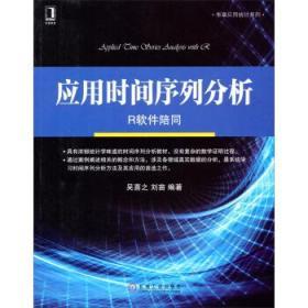 应用时间序列分析 正版 吴喜之,刘苗  9787111468165