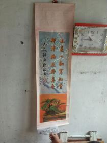 天津杨柳青年画成品样张四扇屏!李用夫作,张温甫书,池士潭摄影1992年一版一印品好如图
