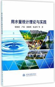 用水量统计理论与实践 正版 张海涛,卢琼,张象明,仇亚琴  9787517055495