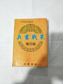 兵书战策:现代版