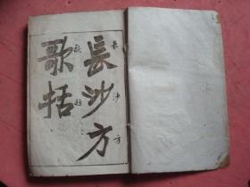 光绪十八年上海图书集成印书局印《长沙方歌括》(陈修园著)【6卷 1本全 】