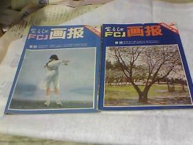 富春江画报1981.  1、7   2册合售