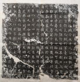 唐故王君墓志銘