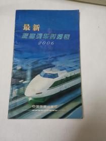 最新旅客列车时刻表(2006)