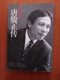 唐骏正传                  (16开)《110》