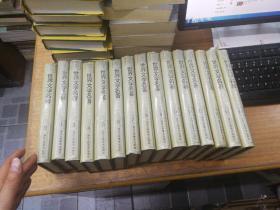 世界文学名著连环画(全15册)欧美部分+亚非部分