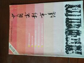 中国电影市场(1993年) 创刊号