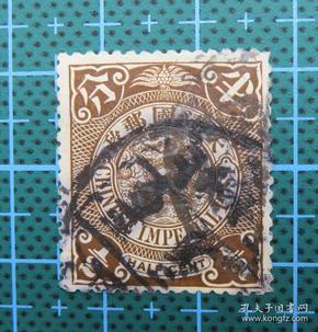 大清国邮政--蟠龙邮票--面值半分--(92)