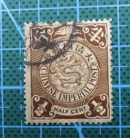 大清国邮政--蟠龙邮票--面值半分--(91)