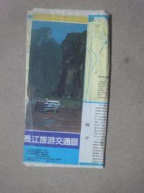 长江旅游交通图(1992年1版1印)