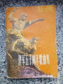 建军五十周年歌曲集(上)