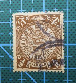 大清国邮政--蟠龙邮票--面值半分--(90)