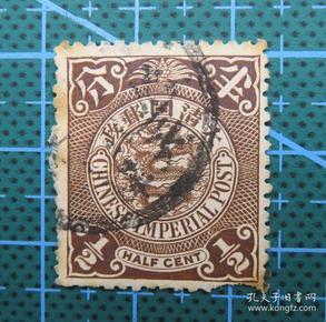 大清国邮政--蟠龙邮票--面值半分--(87)天津