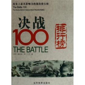 决战100排行榜历史上最具有影响力的战役排行榜