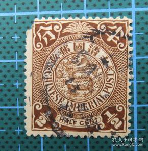 大清国邮政--蟠龙邮票--面值半分--(77)