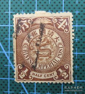 大清国邮政--蟠龙邮票--面值半分--(72)