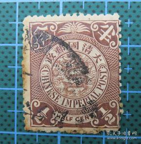 大清国邮政--蟠龙邮票--面值半分--(70)
