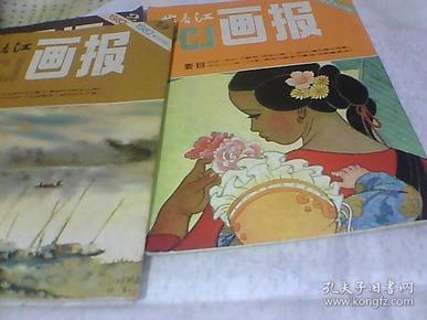 富春江画报1982/ 2、3 、9   3册合售