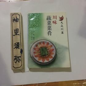 川味蔬菜菜肴