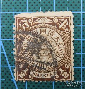 大清国邮政--蟠龙邮票--面值半分--(67)广州