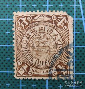 大清国邮政--蟠龙邮票--面值半分--(61)