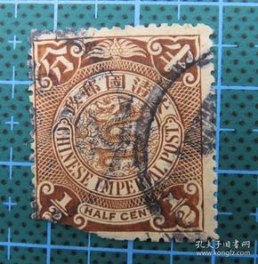 大清国邮政--蟠龙邮票--面值半分--(57)