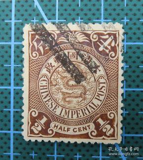 大清国邮政--蟠龙邮票--面值半分--(56)