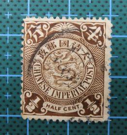 大清国邮政--蟠龙邮票--面值半分--(55)