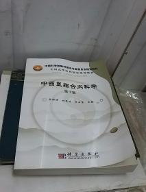 全国高等医药院校规划教材:中西医结合内科学(第2版)