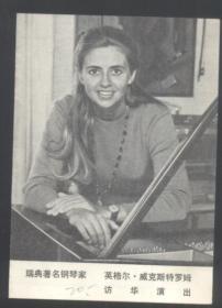 瑞典著名钢琴家英格尔威克斯特罗姆访华演出(节目单)