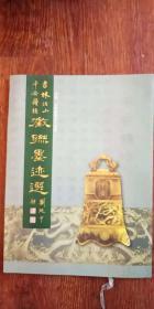 吉林北山平安钟楼征联墨迹选   16开全铜版印刷