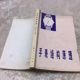 手表结构原理(机械手表)